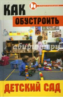 Как обустроить детский сад? - Наталья Честнова
