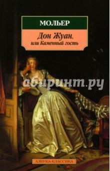 Дон Жуан, или Каменный гость: Комедии - Жан Мольер