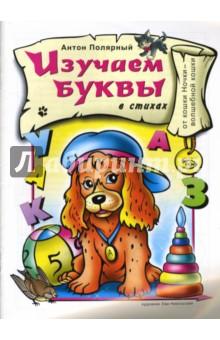 Изучаем буквы (в стихах) - Полярный, Никольская