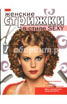 Женские стрижки в стиле Sexy - Л. Клюшник