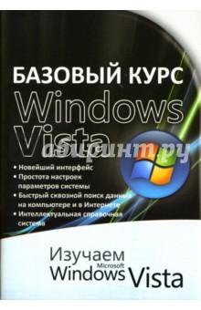Базовый курс Windows Vista: Изучаем Microsoft Windows Vista - Ольга Бортник