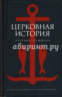 Купить Евсевий Памфил: Церковная история ISBN: 978-5-367-00456-4