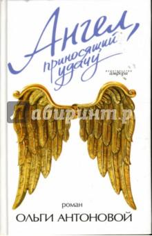 Ангел, приносящий удачу - Ольга Антонова