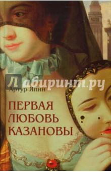 Первая любовь Казановы - Артур Япин