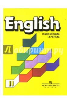 Скачать Учебник по Английскому 1 Класс Верещагина
