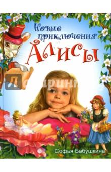 Новые приключения Алисы - Софья Бабушкина