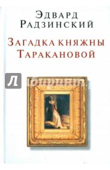 Загадка княжны Таракановой