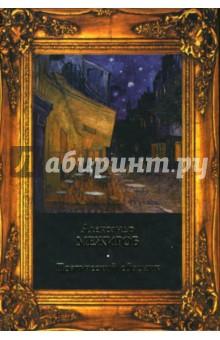 Поэтический сборник - Александр Межиров