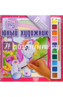 Раскраска №5: Мой Маленький Пони (8 плакатов+краски)