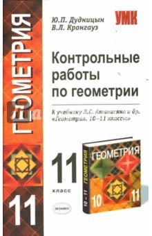 Контрольные работы по геометрии: 11 класс: к учебнику Л.С. Атанасяна Геометрия. 10-11 классы - Дудницын, Кронгауз