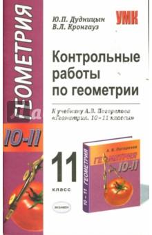 Книга Контрольные работы по геометрии класс к учебнику А В  Дудницын Кронгауз Контрольные работы по геометрии 11 класс к учебнику А