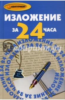 Изложение за 24 часа - Будникова, Черепанова