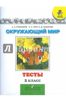 Система учебников «школа россии» плешаков а. А. , гара н. Н.
