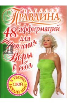 48 аффирмаций для укрепления веры в себя - Наталия Правдина