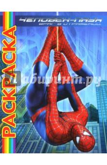 Человек-Паук: Враг в отражении (мультраскраска)