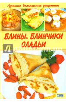 Рецепт блинов оладьев