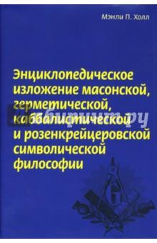Энциклопедическое изложение масонской, герметической, каббалистической и розенкрейцеровской философи - Мэнли Холл
