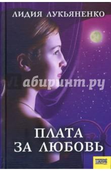 Плата за любовь: Сборник - Лидия Лукьяненко