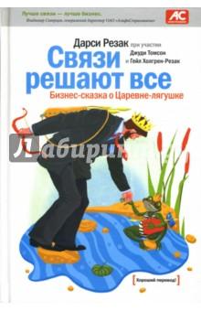обложка книги к сказке о золотой рыбке