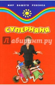Суперняня: советы на каждый день - Татьяна Новоселова