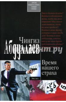 Время нашего страха: Роман - Чингиз Абдуллаев