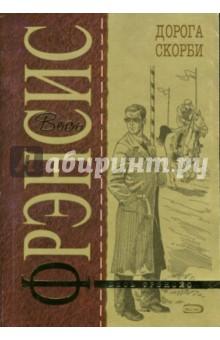 Дорога скорби - Дик Фрэнсис