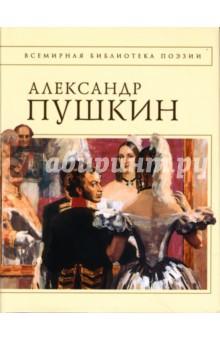 Стихотворения - Александр Пушкин