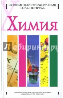 Химия: Новейший справочник школьника - М.А. Кременчугская