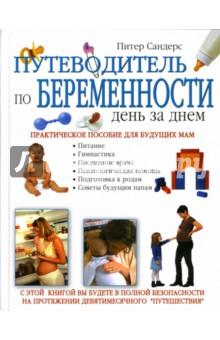 Путеводитель по беременности. День за днем. Практическое пособие для будущих мам