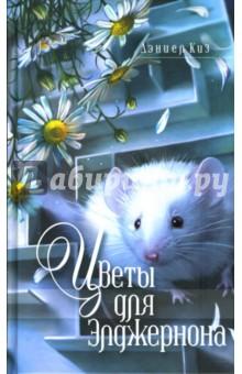 Цветы для Элджернона - Дэниел Киз