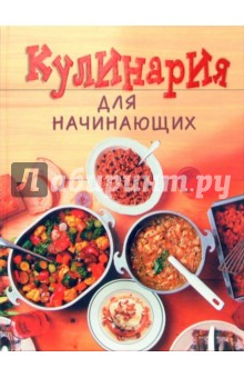 Кулинария для начинающих - А. Красичкова