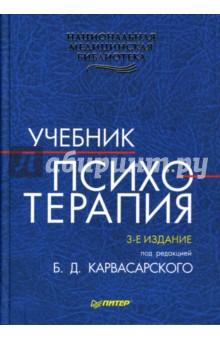 Психотерапия: Учебник. - 3-е издание - Борис Карвасарский