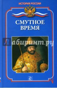 Смутное время - Сергей Бердышев