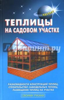 Теплицы на садовом участке - Юрий Шуваев