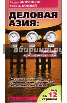 Деловая Азия: правила путешественника. Как вести бизнес в 12 странах Азии