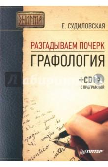 Разгадываем почерк: Графология (+СD) - Елена Судиловская
