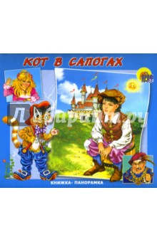 Купить Кот в сапогах ISBN: 978-5-378-00281-8