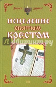 Исцеление святым крестом - Анна Чижова