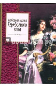 Сочинение на тему любовная лирика есенина и маяковского