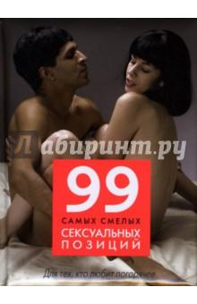 Сексуальных позиций