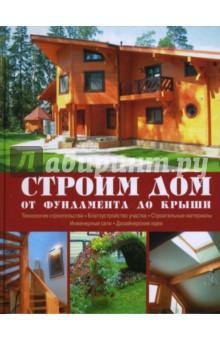 Строим дом. От фундамента до крыши - Л. Кудинова