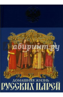 Домашняя жизнь русских царей