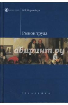 Рынок труда: Учебное пособие - Борис Корнейчук