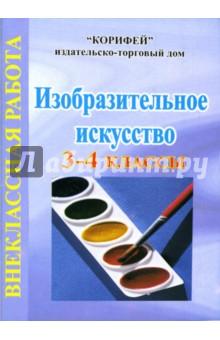 Изобразительное искусств: 3-4 классы: Внеклассная работа - Ирина Гуреева