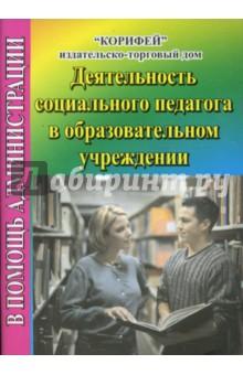 Деятельность социального педагога в образовательном учреждении (834)