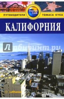 Калифорния: Путеводитель - Роберт Холмс