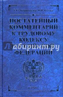 Постатейный комментарий к Трудовому кодексу Российской Федерации - Коршунова, Кучма
