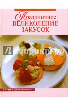 Праздничное великолепие закусок - А.Г. Красичкина