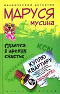 Маруся Мусина: Сдается в аренду счастье