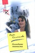 Вера Колочкова - Полюбите пианиста обложка книги